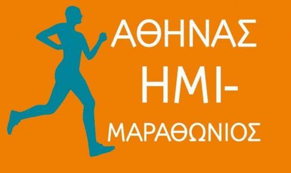 8oς Ημιμαραθώνιος Αθήνας